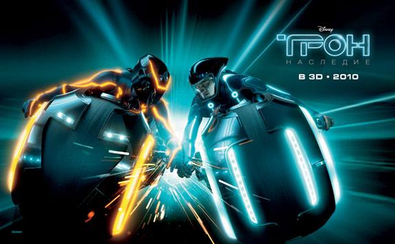 Tron Legacy Poster #22