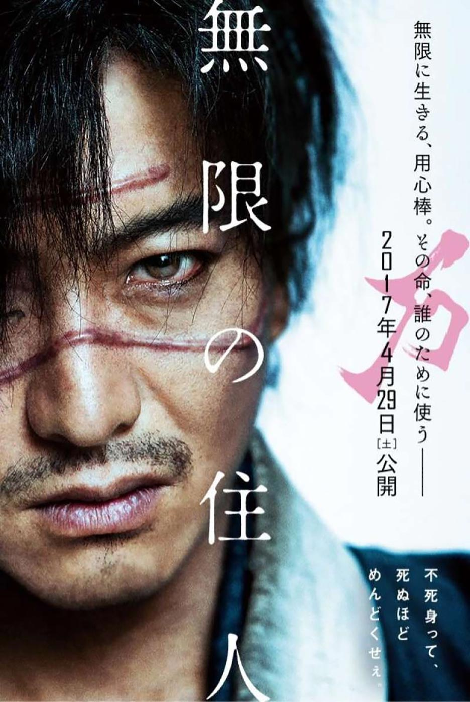 Blade of the Immortal Poster #1