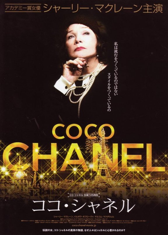 "The Poster of Coco Chanel ""Film"""