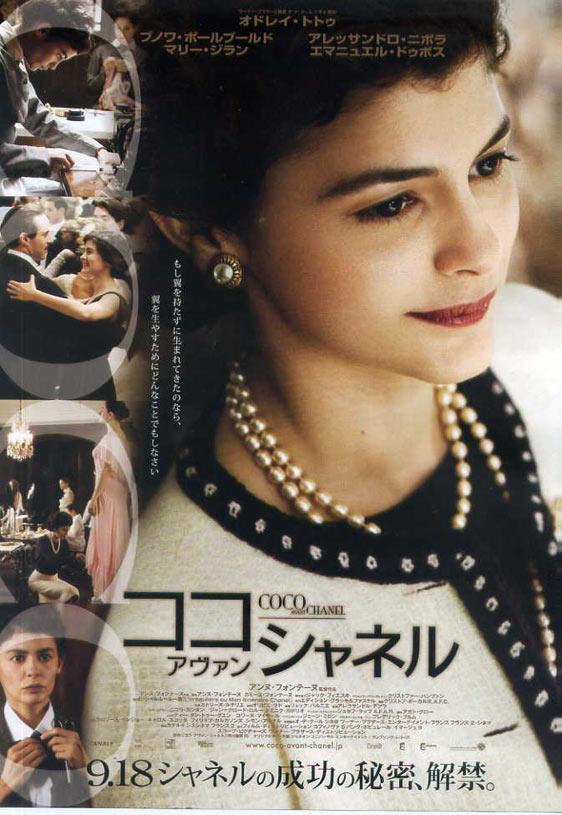 Coco Before Chanel (Coco avant Chanel) Poster #6