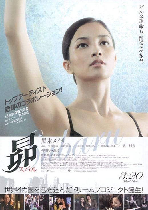 Dance Subaru Poster #1