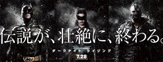The Dark Knight Rises Poster #23