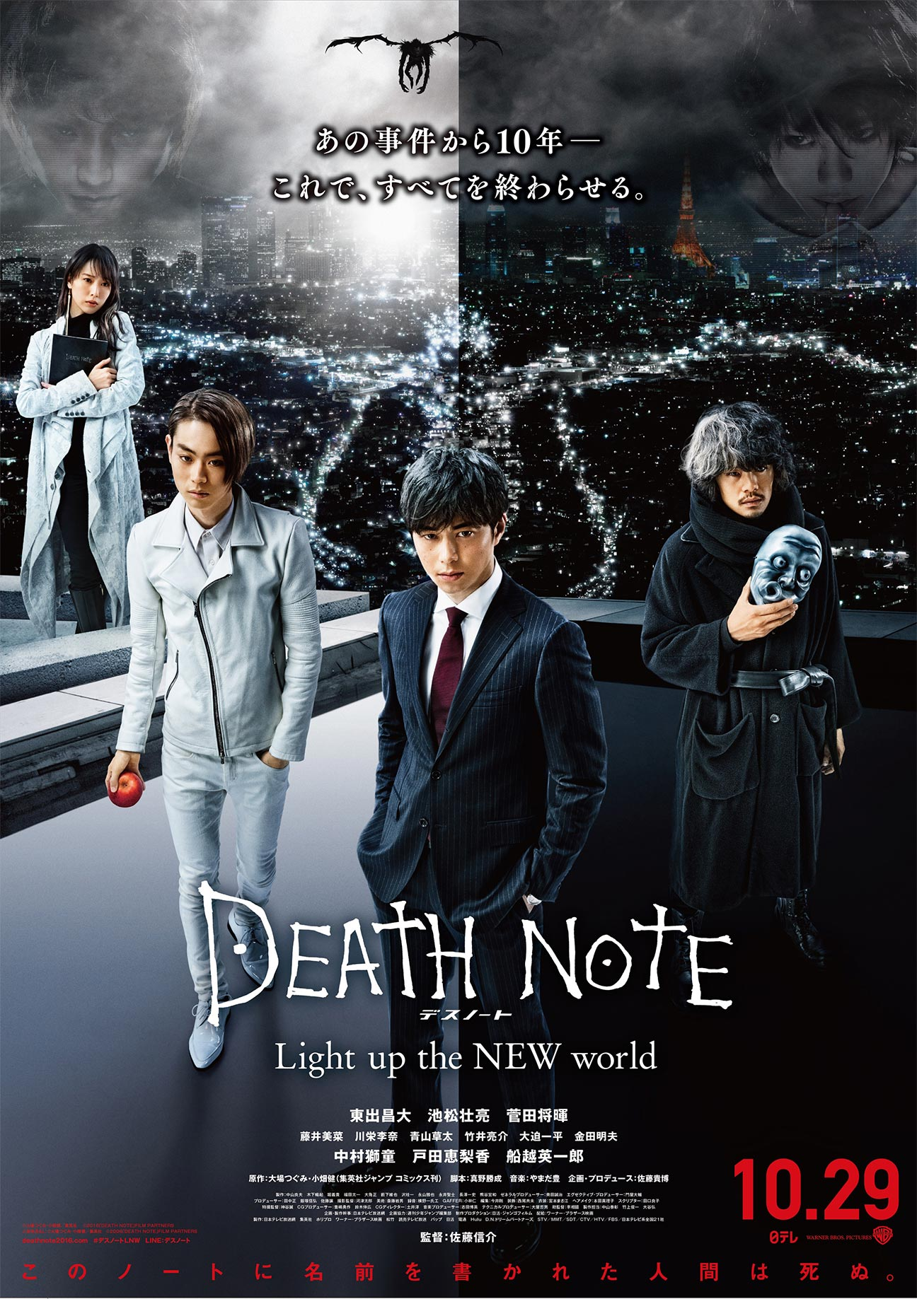 Death Note: Light Up the New World Poster #1