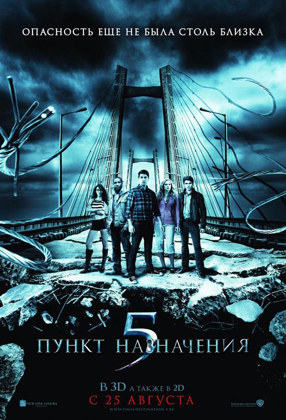Final Destination 5 Poster #4