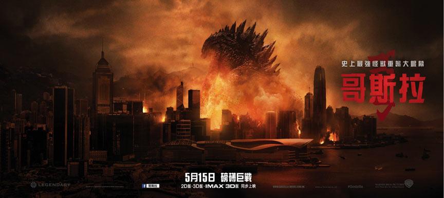 Godzilla Poster #20
