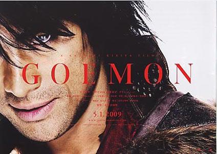 Goemon Poster #1