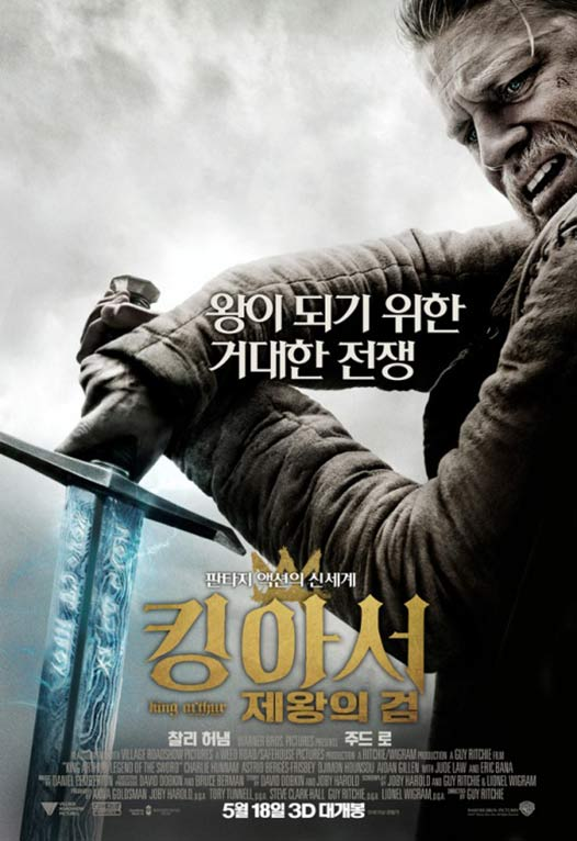 King Arthur: Legend of the Sword Poster #14