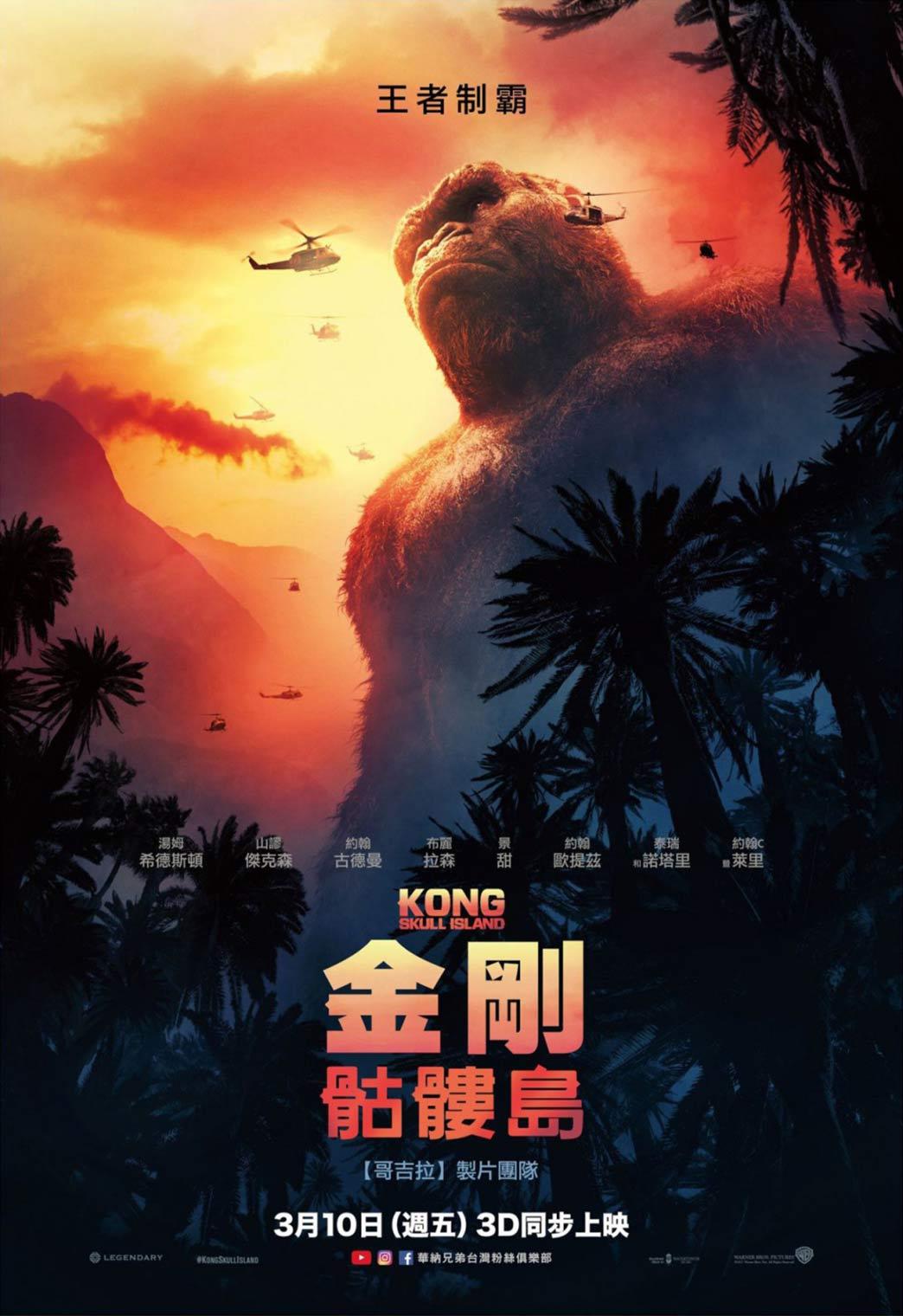 Kong: Skull Island Poster #11