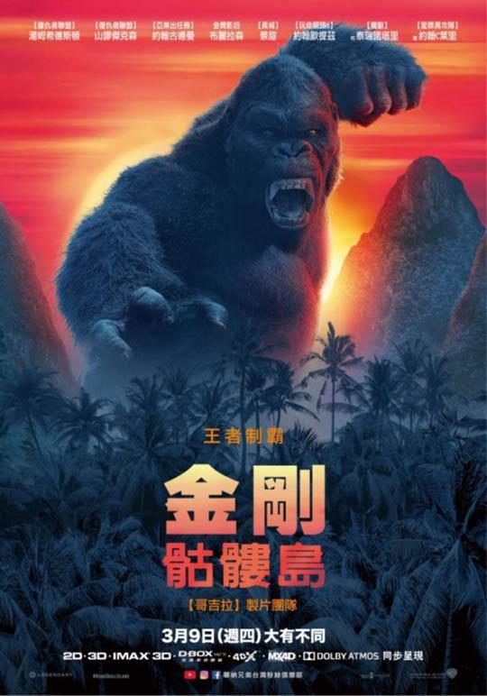 Kong: Skull Island Poster #12