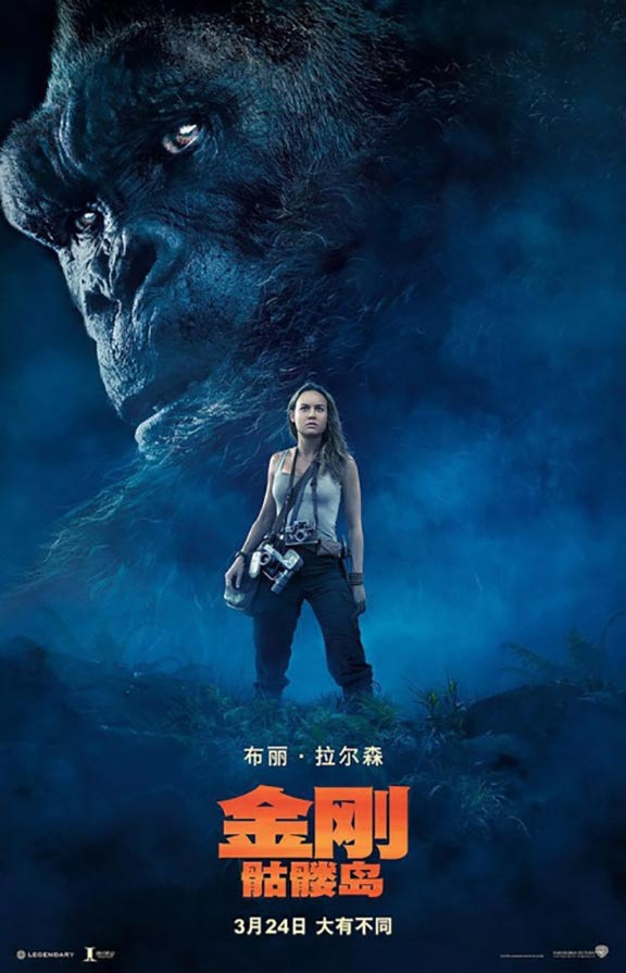 Kong Skull Island Review Film Blog
