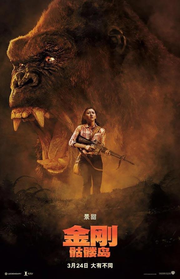 Kong: Skull Island Poster #17