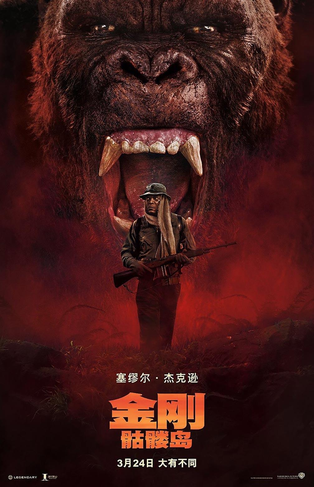 Kong: Skull Island (2017) Poster #18 - Trailer Addict