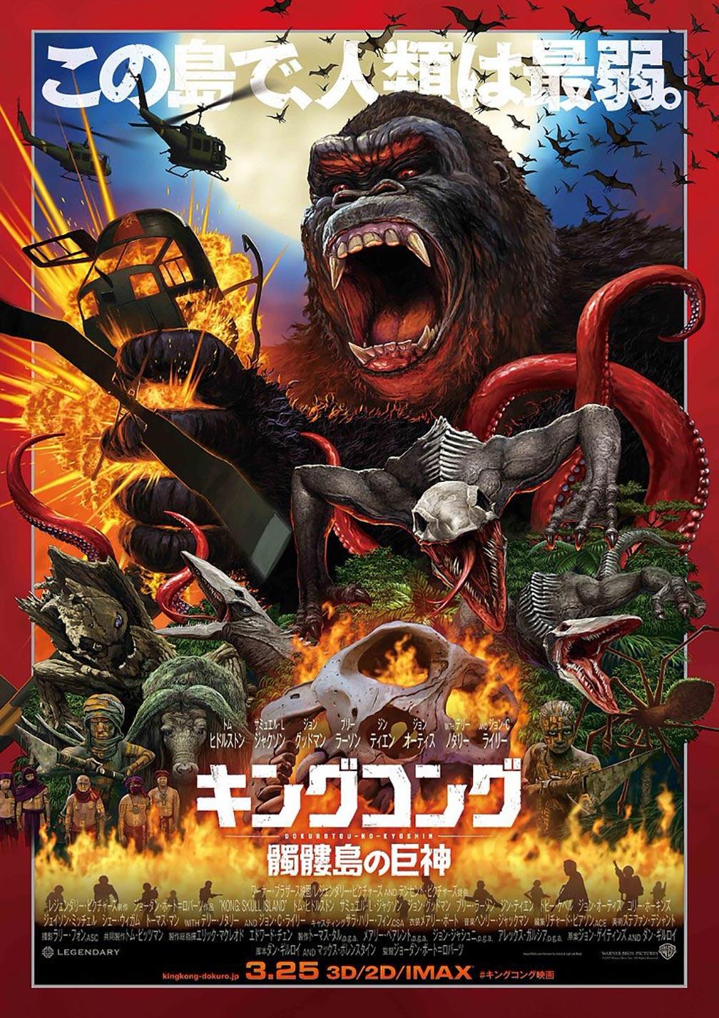 Kong: Skull Island Poster #7