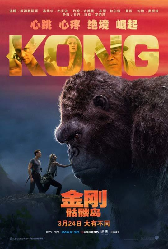 Kong: Skull Island Poster #9