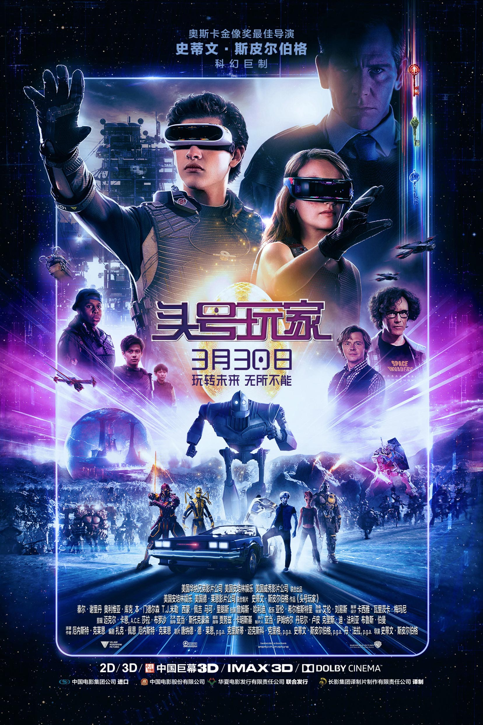 Ready Player One Hd Filme
