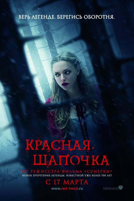 Red Riding Hood Poster #4