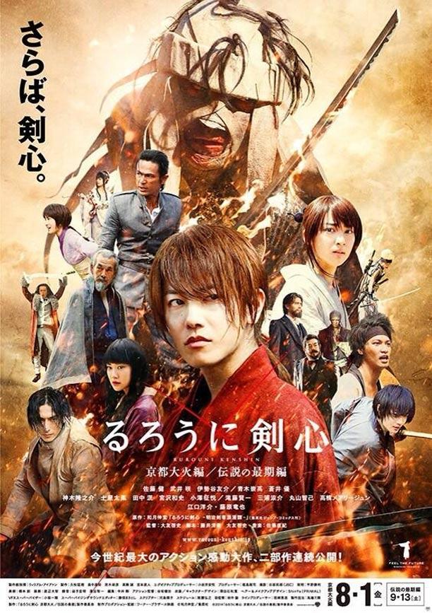 Rurouni Kenshin: Kyoto Inferno Poster #1