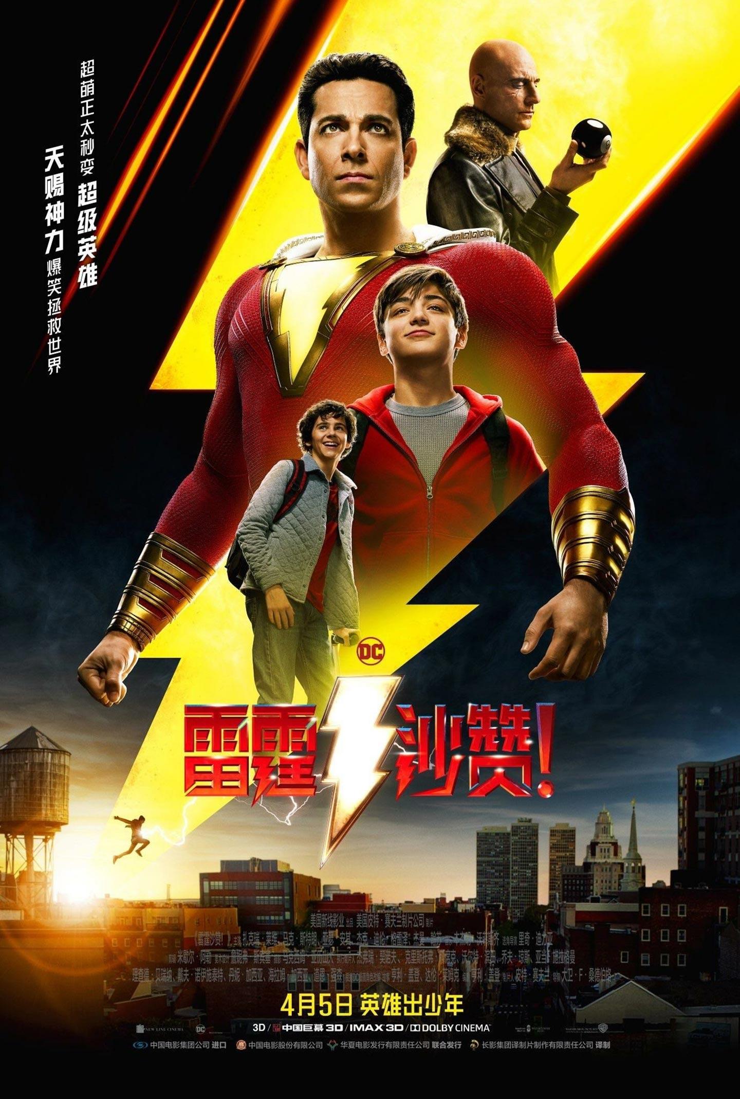 Shazam! Poster #3