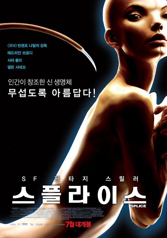 Splice Poster #5
