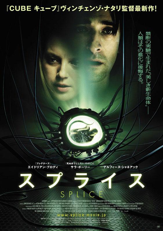 Splice Poster #8