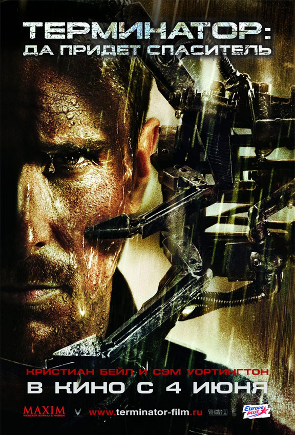 Terminator salvation 2009 poster 10 trailer addict terminator salvation poster 10 thecheapjerseys Image collections