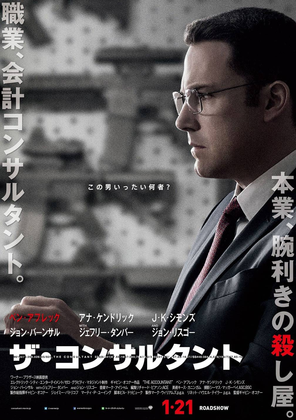 The Accountant Poster #4