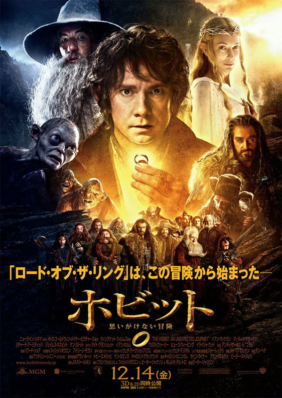 The Hobbit: An Unexpected Journey Poster #33