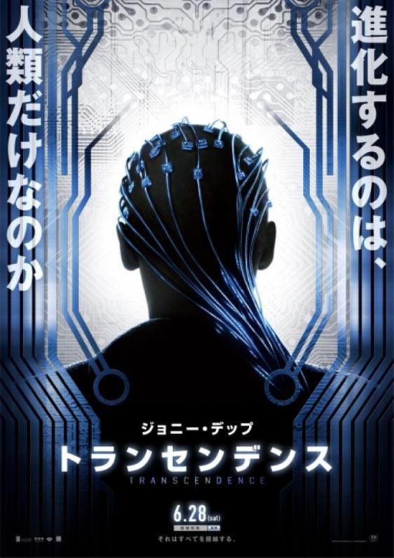 Transcendence Poster #2