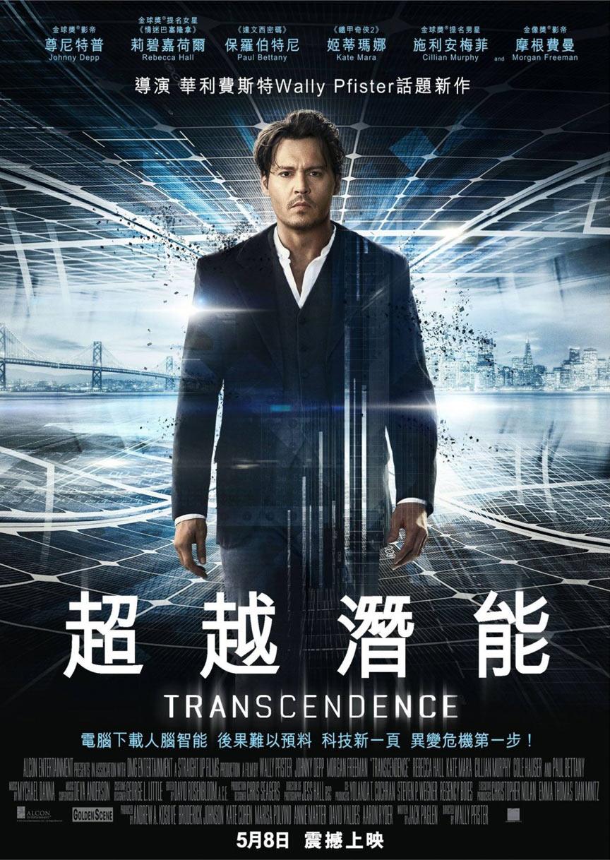 Transcendence Poster #9