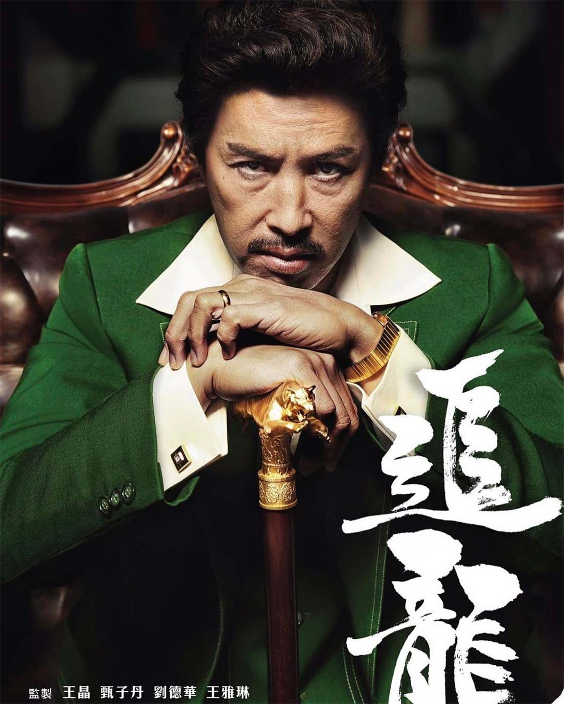 Chasing the Dragon Poster #1
