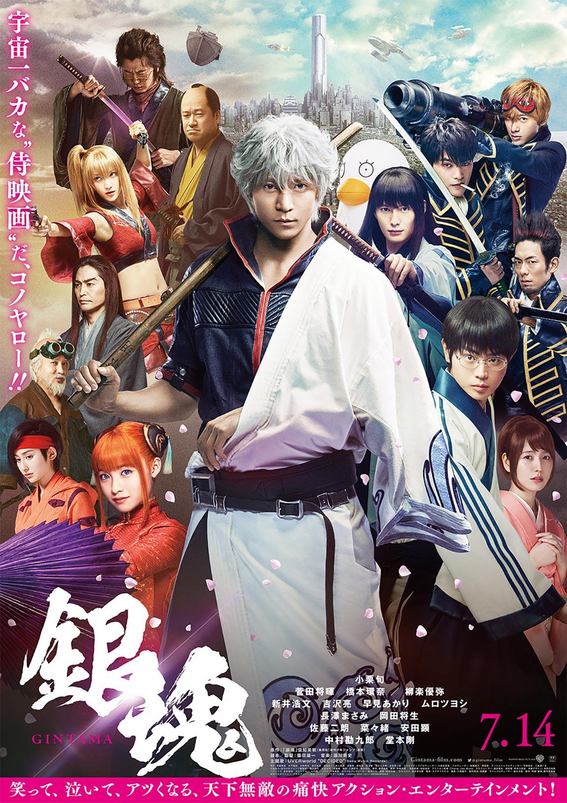 Gintama Poster #1