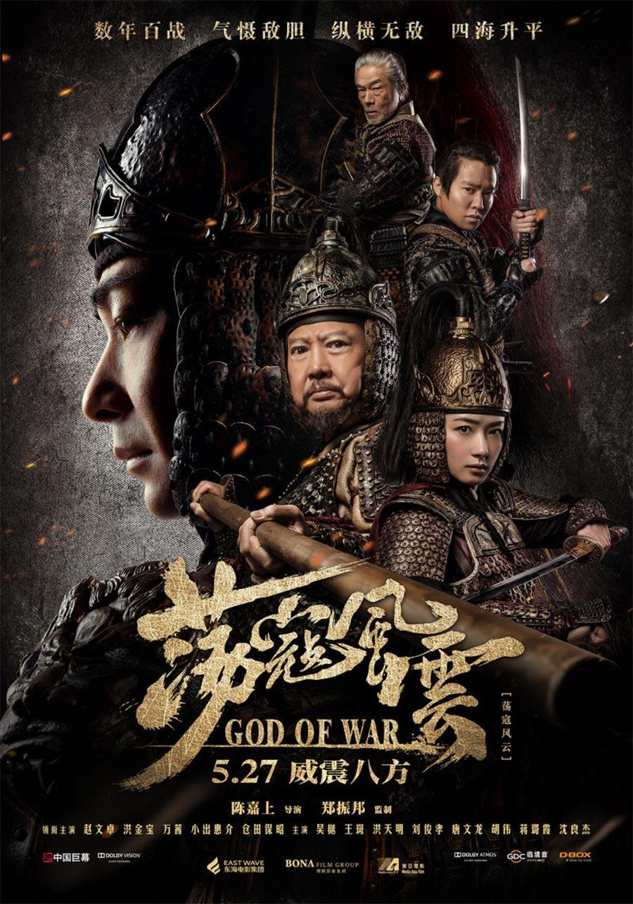 God of War Poster #2