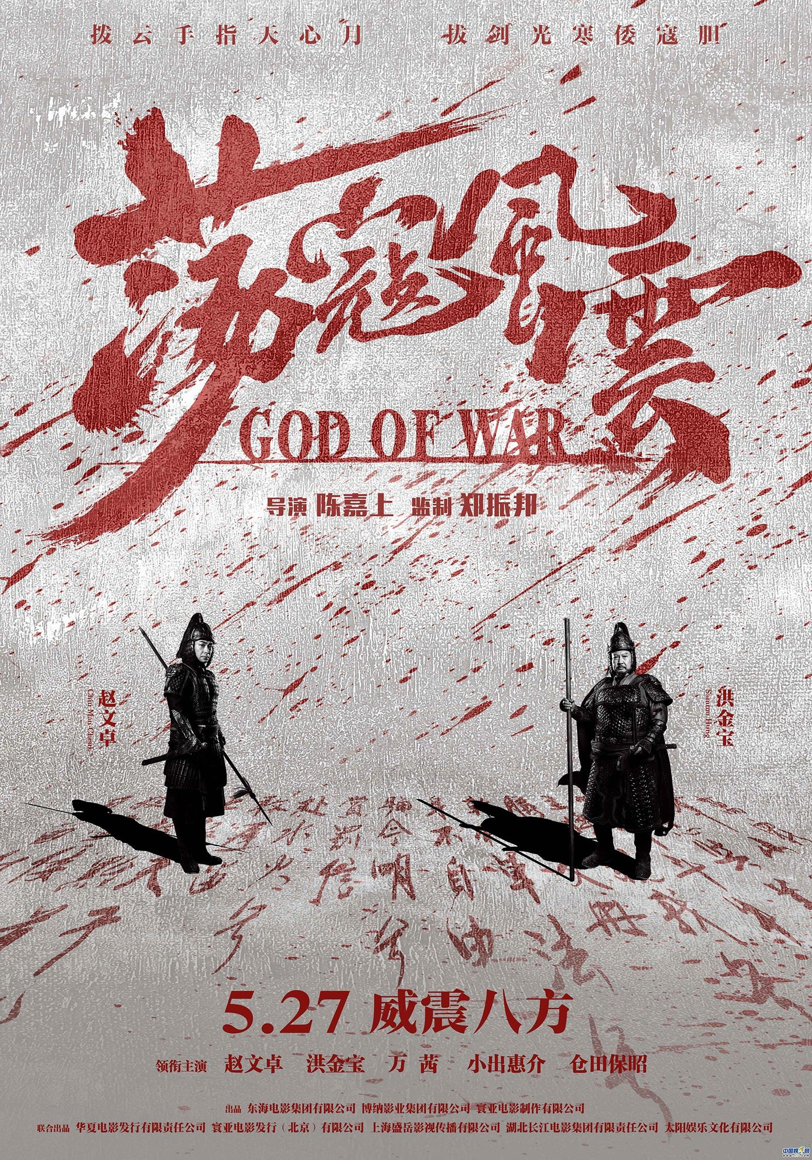 God of War Poster #1