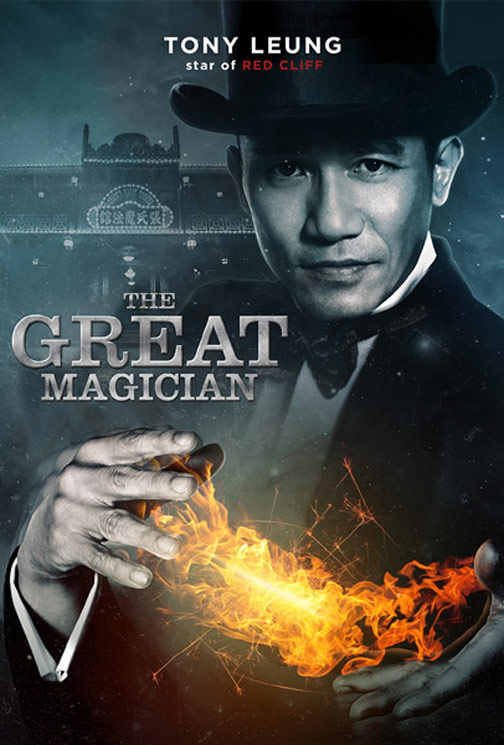 The Great Magician Poster #1