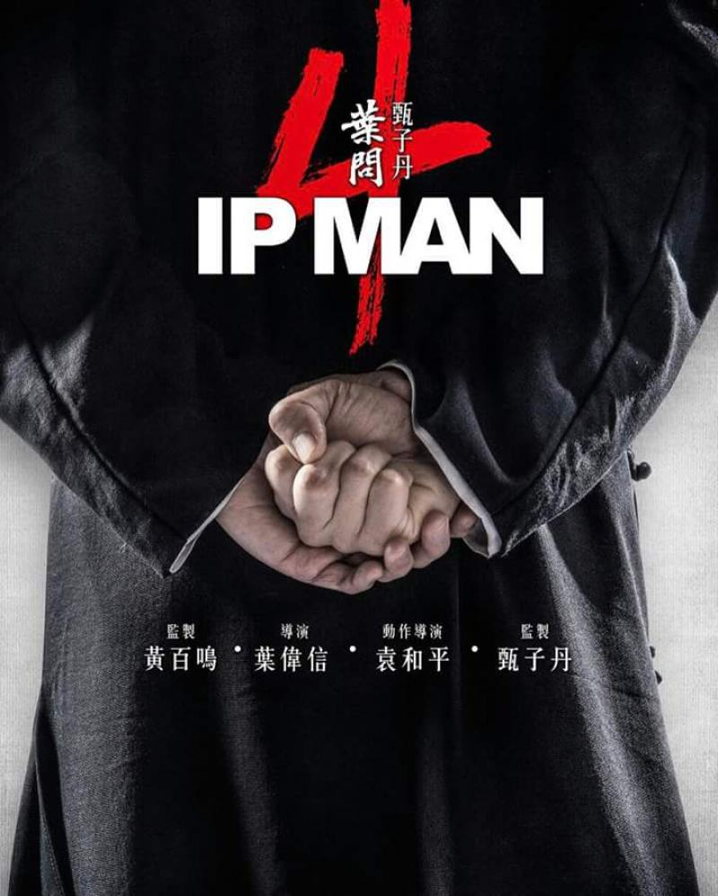 Ip Man 4 Poster #1