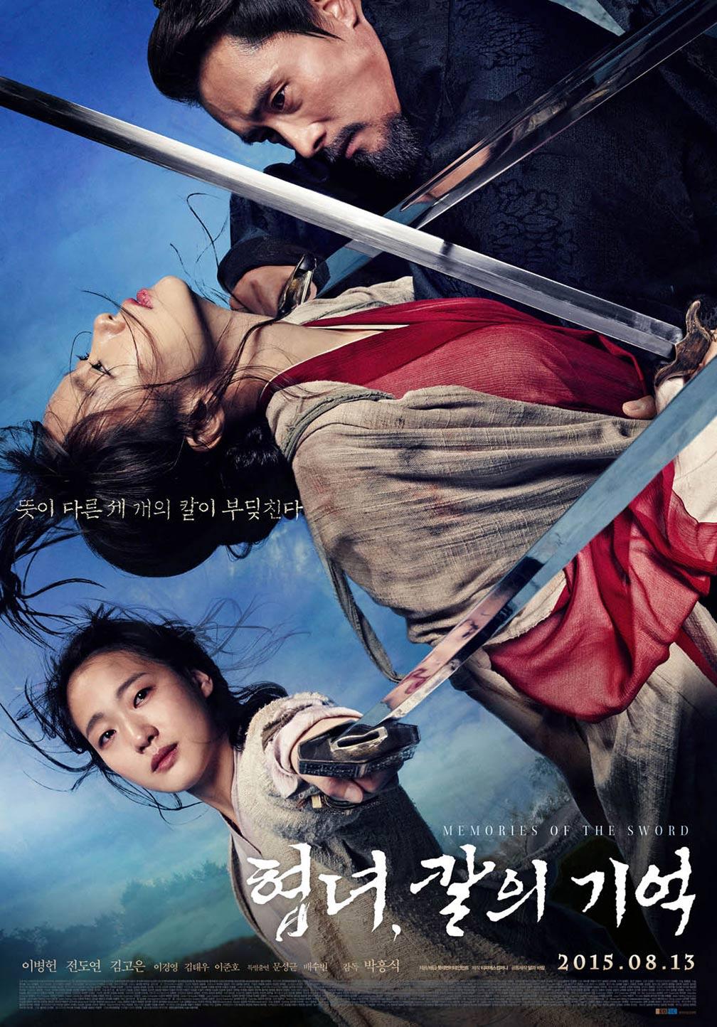 Memories of the Sword Poster #1
