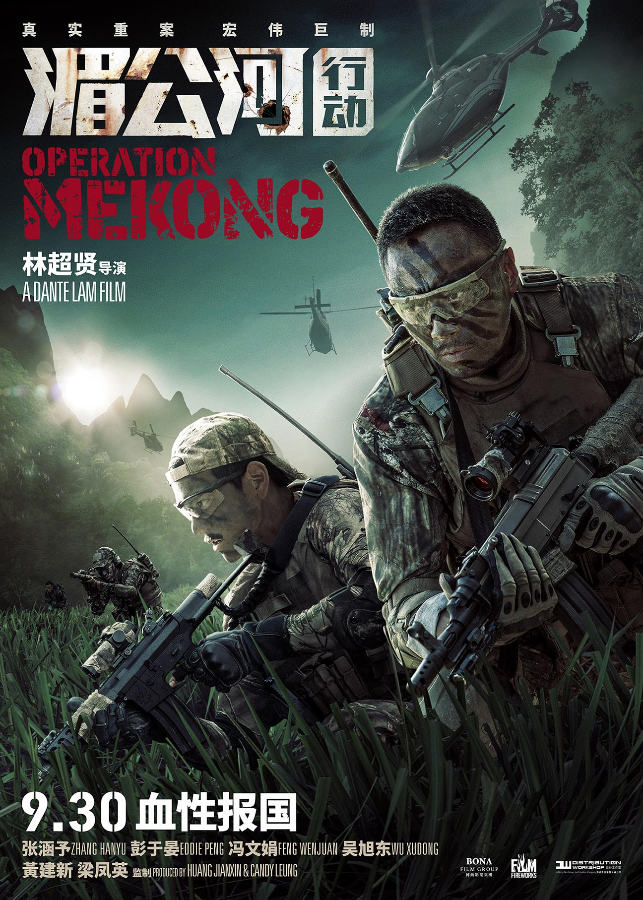 Operation Mekong Poster #1
