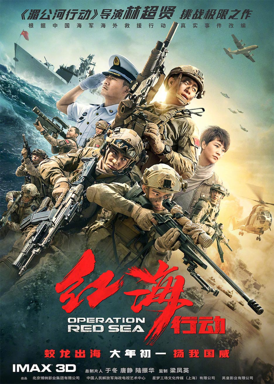 Operation Red Sea Poster #1