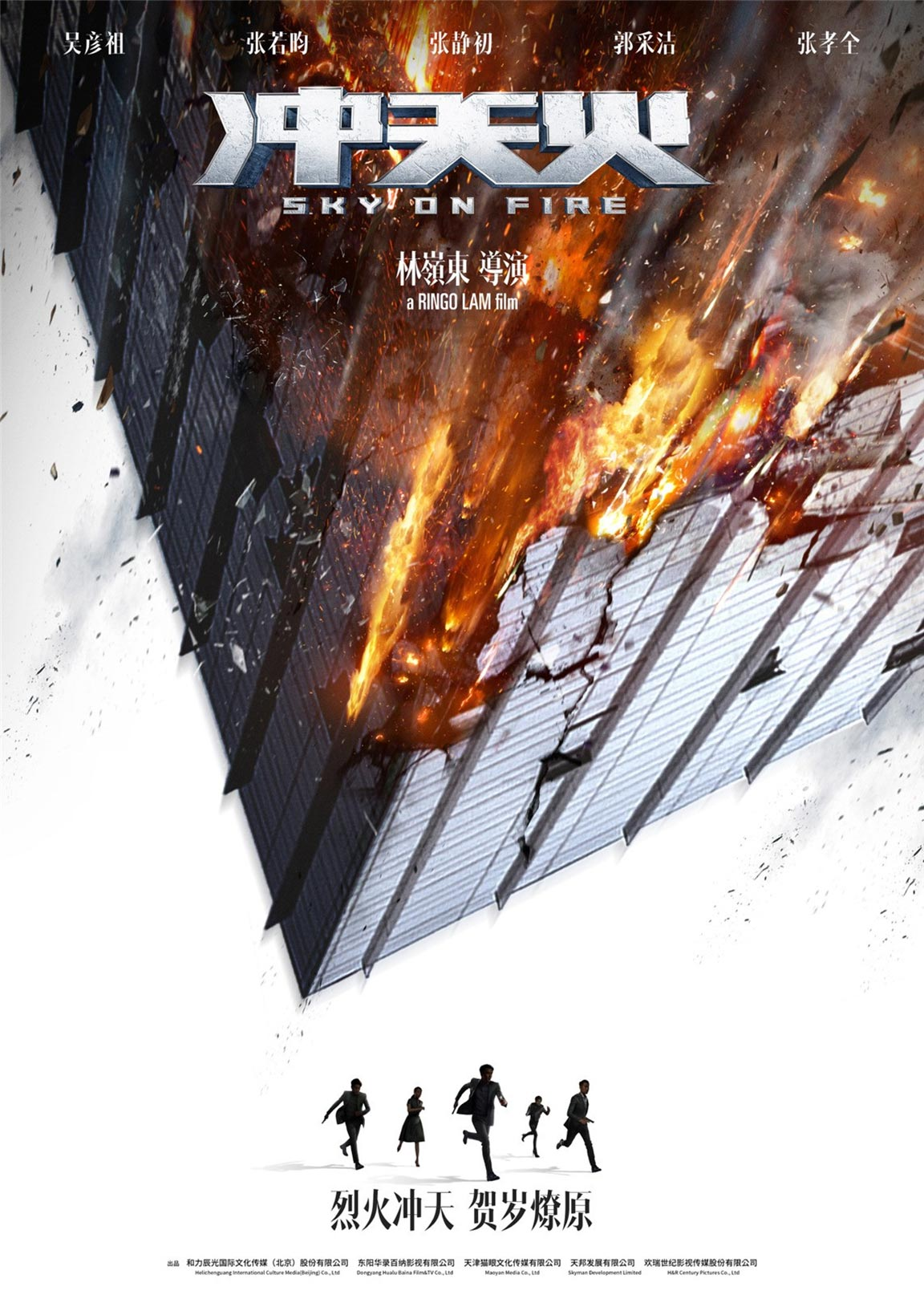 Sky on Fire Poster #1