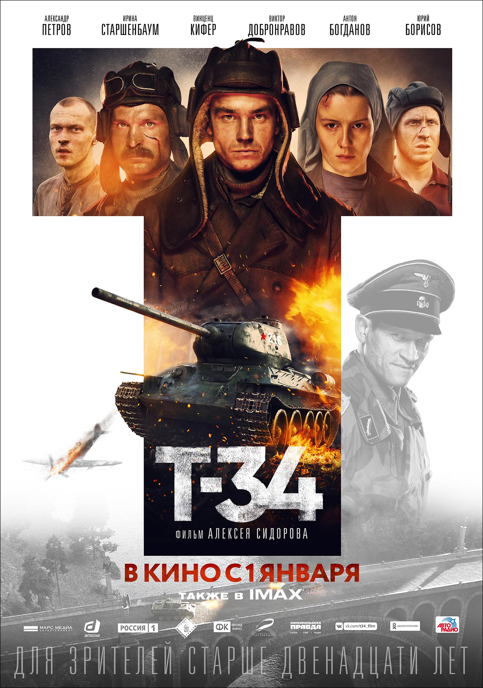 T-34 Poster #1
