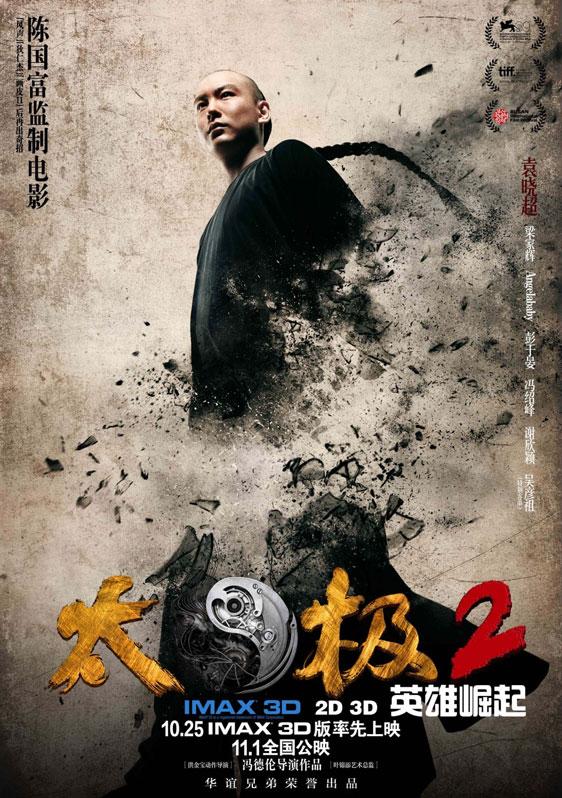 Tai Chi Hero Poster #3