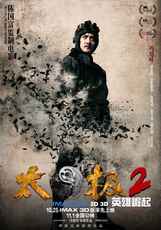 Tai Chi Hero Poster #4