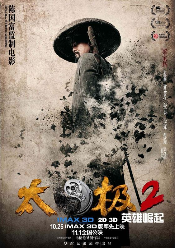 Tai Chi Hero Poster #6