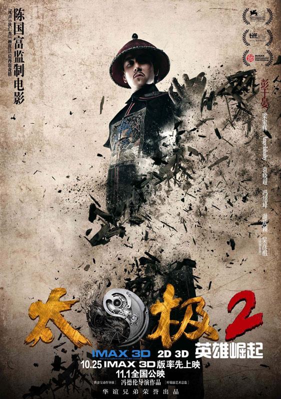 Tai Chi Hero Poster #7