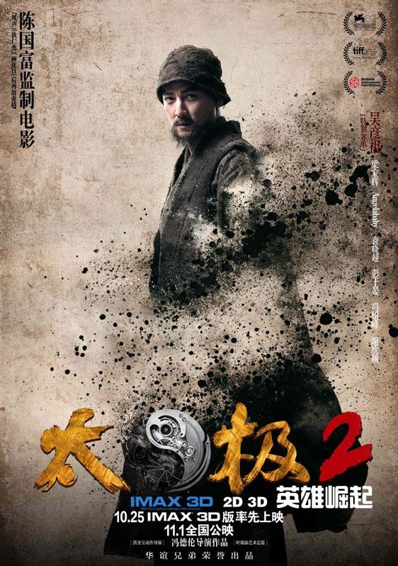 Tai Chi Hero Poster #8