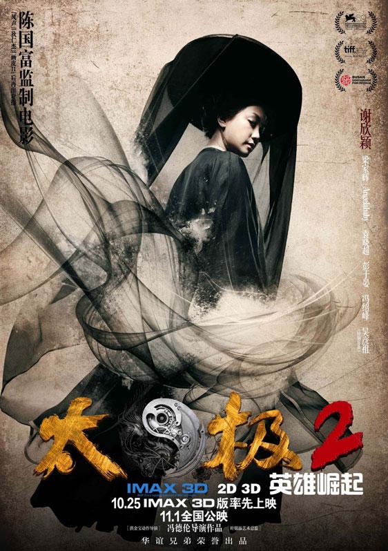 Tai Chi Hero Poster #9