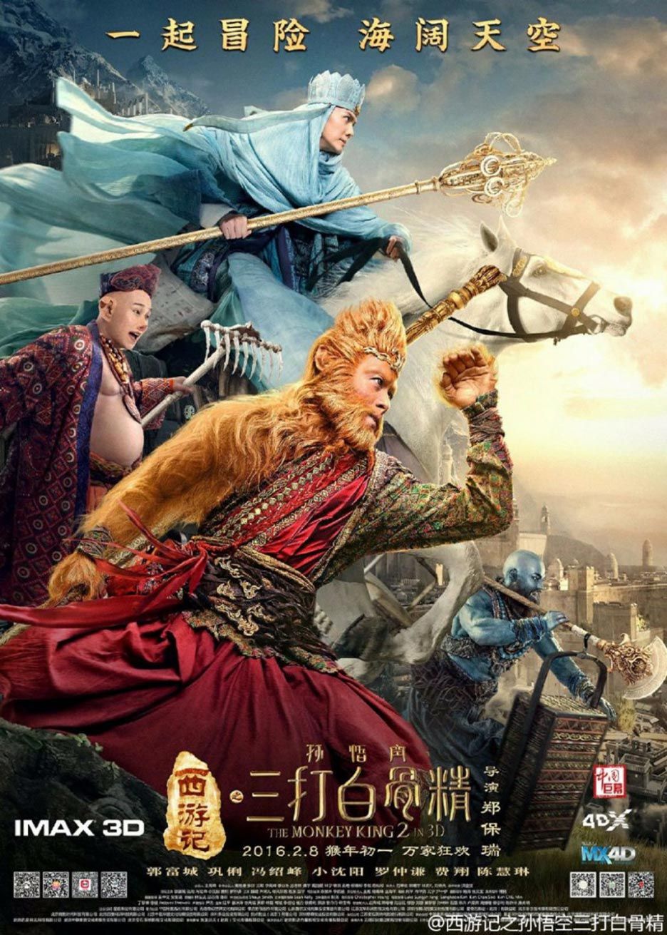 The Monkey King 2 Poster #1