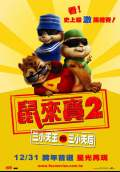 Alvin and the Chipmunks: The Squeakquel (2009) Poster #5 Thumbnail