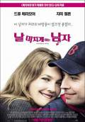 Fever Pitch (2005) Poster #2 Thumbnail