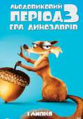 Ice Age: Dawn of the Dinosaurs (2009) Poster #11 Thumbnail